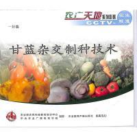 甘蓝杂交制种技术(一片装)VCD( 货号:103510012200307)