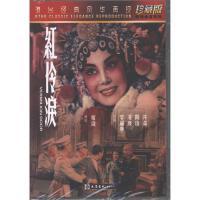 红伶泪(单片装DVD)( 货号:7885174200)