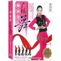 新华书店正版 杨丽萍广场舞DVD 东方红 中老年健身操DVD光盘碟片