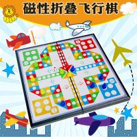 飞行棋磁性小号先行者游戏棋儿童小学生下棋益智迷你折叠棋盘