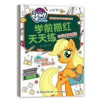 小马宝莉学前描红天天练 正版 孩之宝公司,童趣出版有限公司 9787115482884