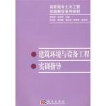 【二手旧书9成新】建筑环境与设备工程实训指导 李维安,刘光军 科学出版社 9787030117007