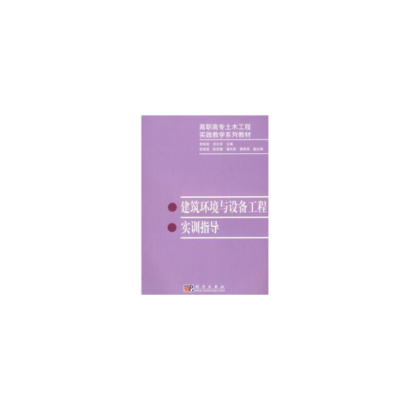 【二手旧书9成新】建筑环境与设备工程实训指导 李维安,刘光军 科学出版社 9787030117007 【正版经典书,请注意售价高于定价】