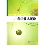 【新书店正版】科学技术概论,周靖,南京大学出版社9787305085802