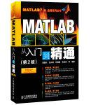 MATLAB从入门到精通(第2版)(matlab仿真教程实例,图像处理应用精粹,matlab必备宝典!)