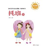 快乐成长活动课程・教师用书(托班下)(快乐成长活动课程)