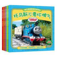 托马斯书籍小火车故事书和朋友儿童绘本图画书3-6岁 幼儿情绪管理互动读本8册托马斯不要坏脾气学龄前情商亲子启蒙认知