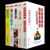 【全5册】非暴力沟通沟通交流的书说话的魅力沟通圣经聊天技巧的书籍清晰表达的艺术怎样与人沟通的书说话的技巧人际关系沟通