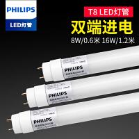 飞利浦LED灯管T8双端进电超亮室内16W8W长度1.2米办公室日光灯管