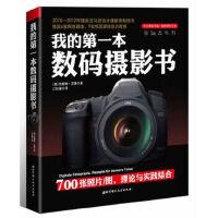 【新书店正版】我的第一本数码摄影书,(德)艾森,江如蜜,北京科学技术出版社9787530460054