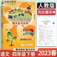 黄冈小状元满分冲刺微测验四年级下册语文人教版 2020春新版