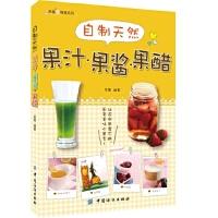 自制天然果汁果酱果醋【正版图书,满额减,放心购买】
