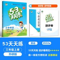 53天天练三年级上册英语 外研版2020年秋新版