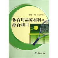 体育用品原材料的综合利用 董国发, 韩光, 王燕玲 中国标准出版社 9787506673389