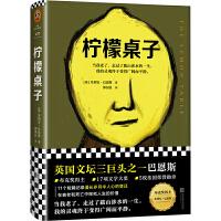 柠檬桌子(英国文坛三巨头之一巴恩斯,揭示人生暮年真相!布克奖得主写尽变老的每一种可能。洪晃倾情推荐)