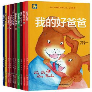 我的好妈妈等3-6岁宝宝幼儿园指定版感恩绘本培养亲情情商启蒙早教