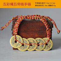 本命年五帝钱名族风铜钱红绳手链 男女 转运红绳手链
