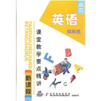 可货到付款!原装正版 高中英语(模块五/6DVD):新课程 学习视频光盘