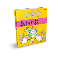 林良童心绘本 动物和我 林良 9787539557632 福建少年儿童出版社