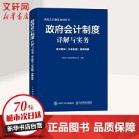 政府会计制度详解与实务 人民邮电出版社