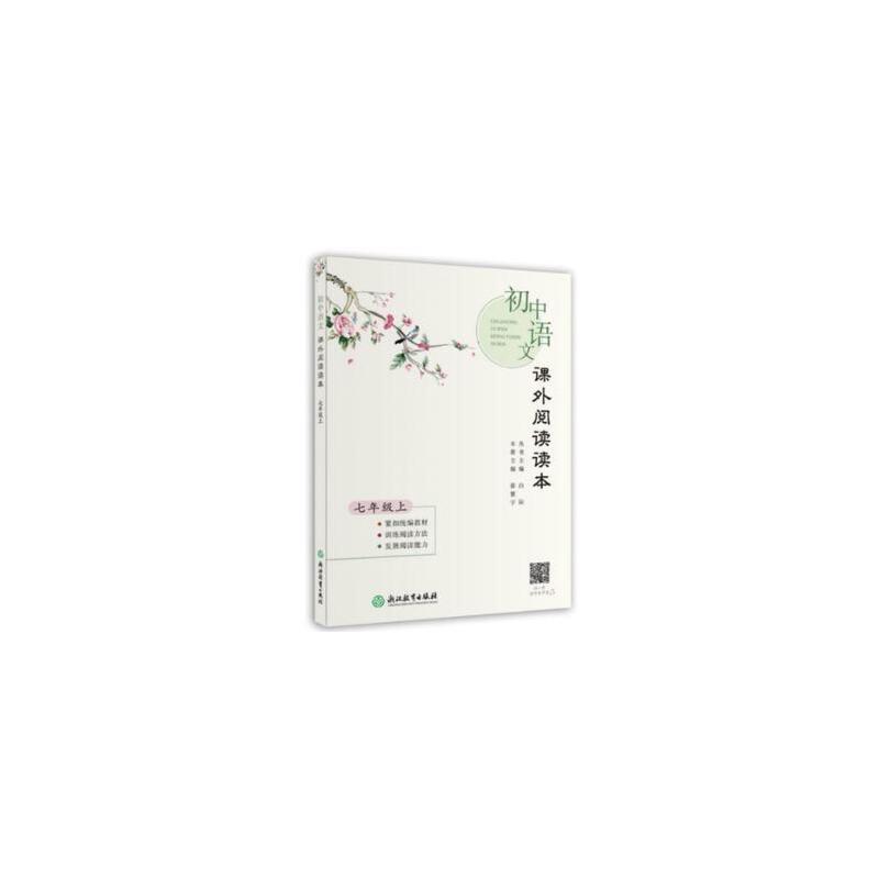 初中语文课外阅读读本 七年级上 正版书籍 限时抢购 当当低价