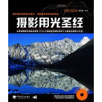摄影用光 9787515313559 中国青年出版社 雷依里
