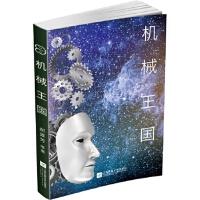 中国原创科幻文丛:机械王国 郝景芳 等 江苏凤凰文艺出版社