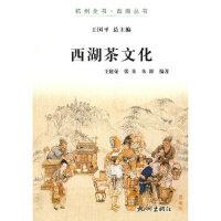 西湖茶文化(杭州全书-西湖丛书),王建荣,张佳,朱阳著,杭州出版社9787807586937