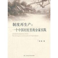 【新书店正版】制度再生产:一个中国村庄里的分家实践 肖倩 上海社会科学院出版社