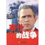 布什的战争,(美)伍德沃德(Woodward,B.)著,孙康琦,上海译文出版社9787532734214