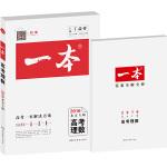 2016年 高考一本 物理  北京专版