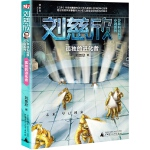刘慈欣少年科幻科学小说系列:孤独的进化者