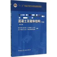 混凝土及砌体结构(第2版)(下) 中国建筑工业出版社