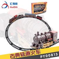 维莱 派艺仿真冒烟电动益智古典轨道小火车模型 复古儿童托马斯玩具