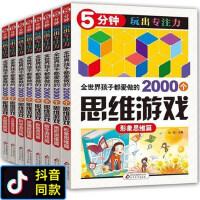 全套8册 5分钟玩出专注力2000个思维游戏 6-9-12岁小学生儿童逻辑思维训练书籍导图全脑智力开发脑筋急转弯大全聪
