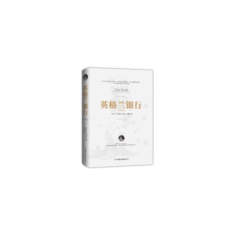 """【旧书二手书8成新】英格兰银行 精装典藏,三大央行之一、央行鼻祖的第一本权威著作,""""了解央行如何运 旧书,6-9成新,无光盘,笔记或多或少,不影响使用。辉煌正版二手书。"""