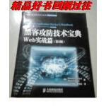 【二手旧书9成新】黑客攻防技术宝典(第2版):Web实战篇(第2版)