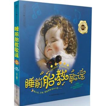 睡前胎教歌谣(五星典藏卷)(仅适用PC阅读)(pdf+txt+epub+azw3+mobi电子书在线阅读下载)