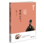 曾�文化���:曾�故事(�o念曾��Q辰1000周年)