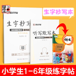 墨点字帖2020春部编版生字抄写本四年级下册语文同步作业练习