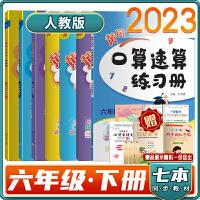 黄冈小状元作业本达标卷口算六年级下册语文数学英语人教版7本套装正版包邮2021春