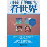 【二手书旧书9成新'】 用孩子的眼光看世界 王芳芳 海潮出版社
