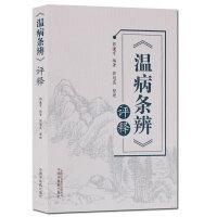 温病条辨评释 郭谦亨编著 中国中医药出版社出版 正版