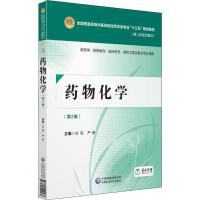 药物化学 供药学、药物制剂、临床药学、制药工程及相关专业使用(第2版) 中国医药科技出版社