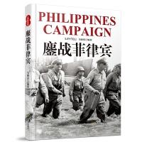 二战目击者 鏖战菲律宾