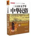 三天读懂五千年中华民俗:图文典藏版:增订3版