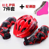 男女轮滑儿童安全帽头盔护具套装溜冰鞋自行车滑板平衡车护具7件 红色小+轮滑包 2---6岁