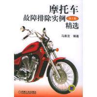 摩托车故障排除实例精选(第二集) 马喜发 机械工业出版社