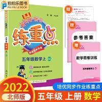 黄冈小状元练重点五年级上册数学 2021秋北师大版