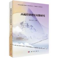 西藏经济增长问题研究